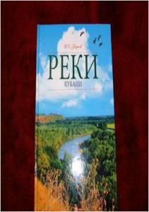 Книга о реках