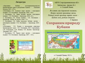 Буклет библиотеки Сл. Лимана