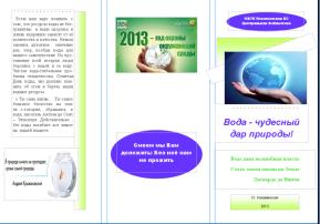Буклет Новоминской ЦБ 2
