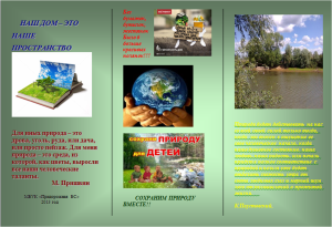 Буклет Придорожной ЦБ