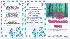 Буклет Челбасской ЦБ