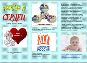 Буклет Придорожной ЦБ для молодых мам