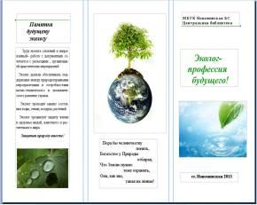 Буклет Новоминской ЦБ