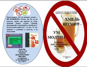Буклет библиотеки семейного чтения