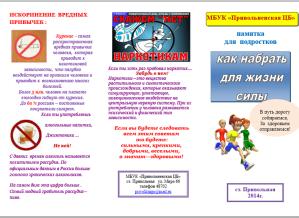 Буклет Привольненской ЦБ
