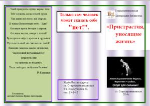 Буклет Стародеревянковской ЦБ