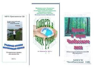 Экологические буклеты