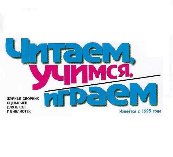 chitaem-uchimsya-igraem